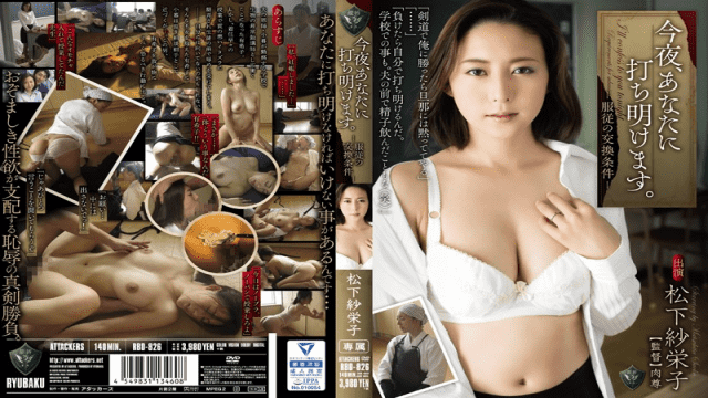 ATTACKERS RBD-826 Saeko Matsushita Tonight I Confided In You.Exchange Conditions Of Submission - Jav HD Videos