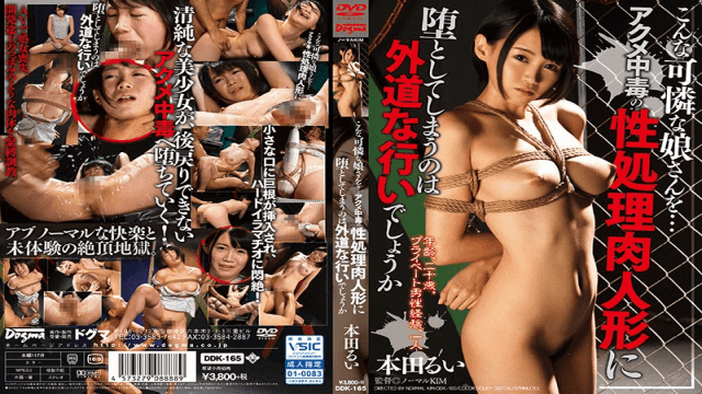 Dogma DDK-165 Jav Online Will It Fall To The Sex Treated Meat Doll Of Acme Addiction Do You Do It On The Road Alright - Jav HD Videos