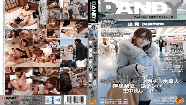 DANDY DANDY-539 Rika Mari Know When Not Me Ya Once!Do Came Megachi Port Blacks The Mari Nashinatsu Reverse Nampa To Cum To Travel To Japan - Jav HD Videos