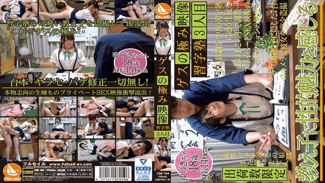 Prestige CMI-104 Extremity Video Calligraphy Of Guess Cram Third Person 18 Years Of Age - Jav HD Videos