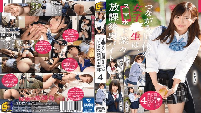FHD GALLOP GNE-200 Content Of The Brand Worried About The Uniform Of J 4 - Jav HD Videos