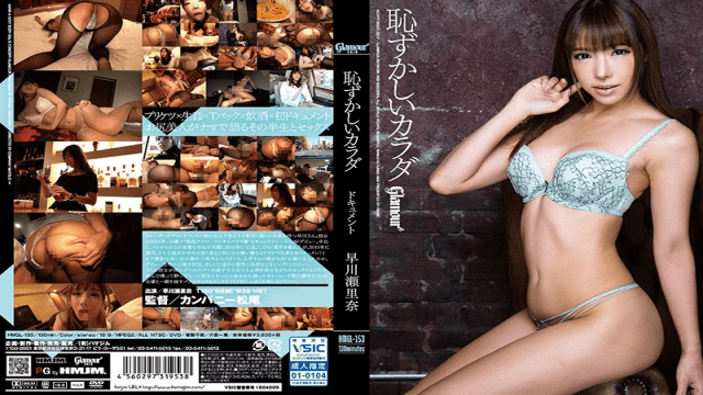 HMJM HMGL-153 Serina Hayakawa Embarrassing Body Document - Jav HD Videos
