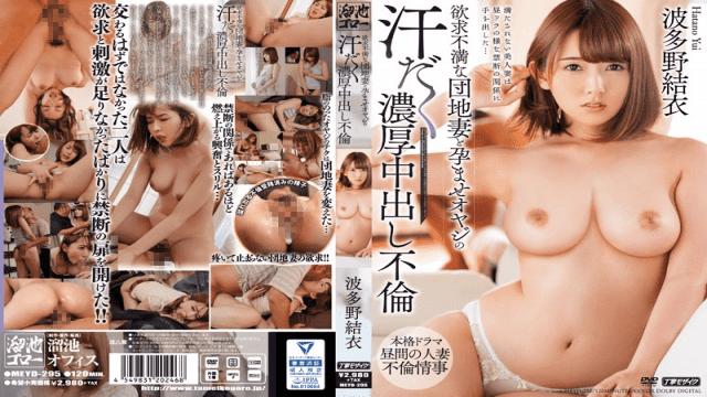 Tameike Goro MEYD-295 Yui Hatano Frustrated Housing Estate Impregnating With My Wife Sweaty Inside Creampie - Jav HD Videos