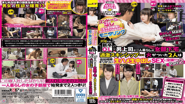 Jav Videos SODCreate SDMU-692 Office Lady AV Monitoring What Happens If There Is No Condoms In The Erotic Situation