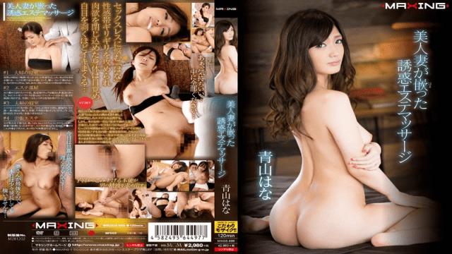MAXING MXGS-886 Hana Aoyama Beautiful Wife Was Addicted Temptation Este Massage - Jav HD Videos