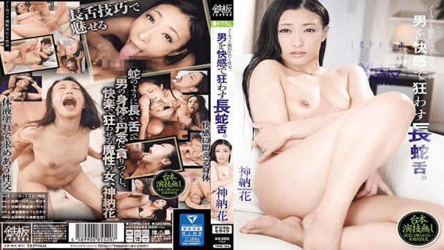 TEPPAN TPPN-144 Uncut Shooting Sweaty Sexual Intercourse.Long Line Tongue Kuruwasu A Man With Pleasure - Jav HD Videos