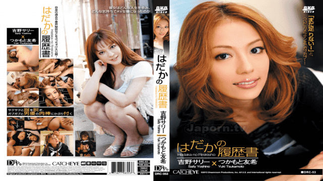 CatchEye DRC-053 Sally Yoshino, Yuki Tsukamoto CATCHEYE Vol.53 - Jav HD Videos