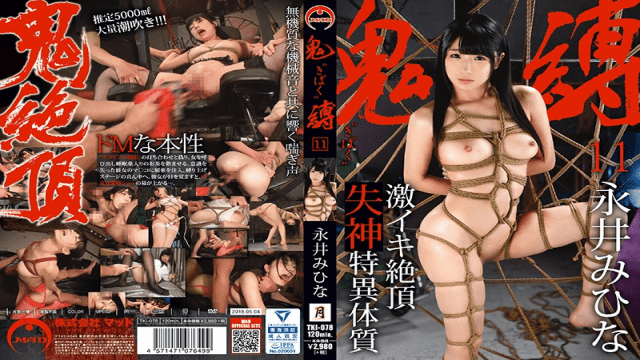 Mad TKI-078 Devil Tsubaku 11 Fiery Iki Cum Shinken God Singular Structure Miina Nagai - Jav HD Videos