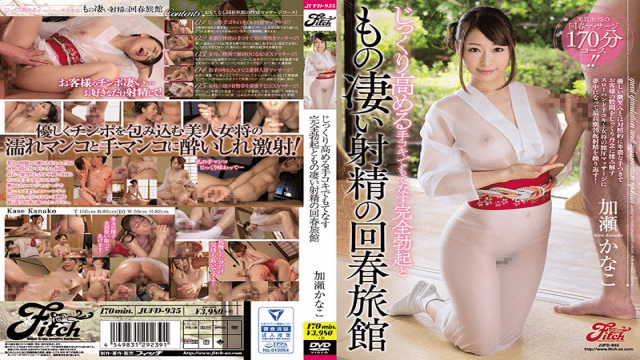 FHD Fitch JUFD-935 Complete Erection Hospitable With A Handjob That Slowly Boosts And Recycle Ryokan Kase Kanako With Amazing Ejaculation - Jav HD Videos
