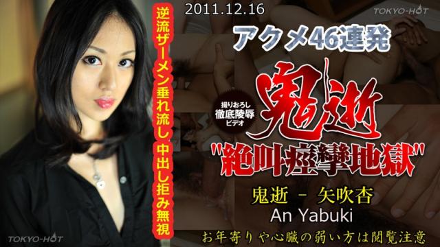 [TokyoHot n0702] Bakunyu Acme Woman - Jav Uncensored - Jav HD Videos
