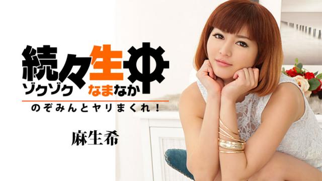 Heyzo 1313 Nozomi Aso - One after another Namachu ~ Nozomi do and spear burr! - Jav HD Videos