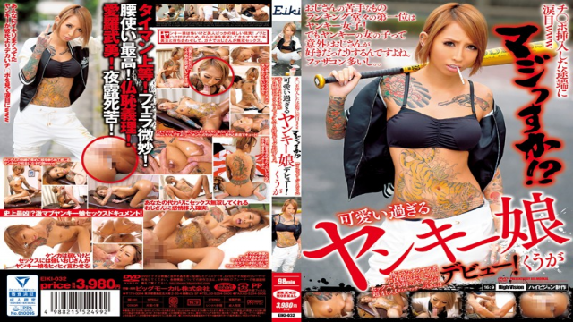 Japan Videos Big Morkal eiki-032 Kuga Iijima Watch Her Get Teary Eyes The Instant She Feels Your Cock Go Inside Are You Serious!?