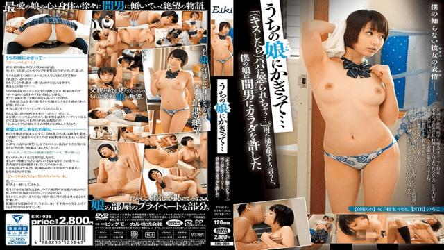 Japan Videos Big Morkal EIKI-038 Ichigo Suzuya If So Say With A Troubled Such Face My Daughter
