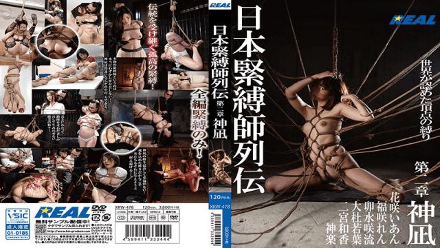 FHD RealWorks XRW-478 Nippon Buddhist Rectangle Chapter 2 Kannagi - Jav HD Videos