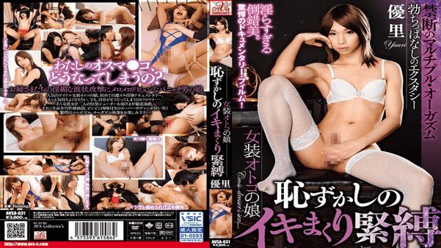 AVScollector's AVSA-031 Yuri Cross-Dresser: Humiliating Orgasms: SM Yuri - Jav HD Videos