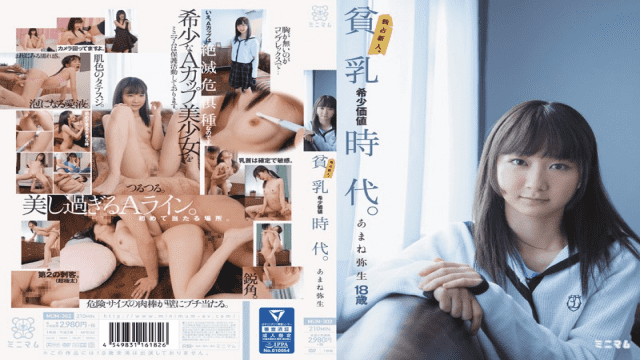 Minimum MUM-302 FHD Yayoi Amane Exclusive Newcomer.Tits Rare Era - Jav HD Videos