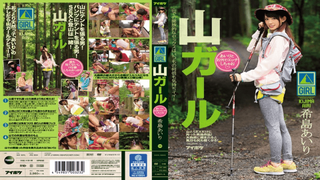 IdeaPocket IPZ-694 Airi Kijima In Mountain Girl Airi And Your Outside Is Etchishi Chao Nozomi-to Airi - Jav HD Videos
