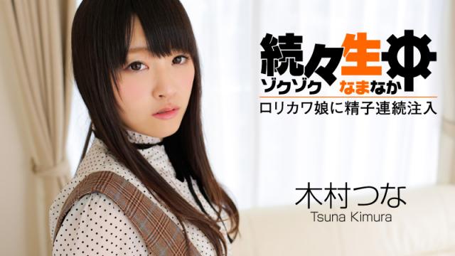 [Heyzo 0492] Tsuna Kimura Sex heaven -multiple cum shots of a loli cutie- - Jav HD Videos