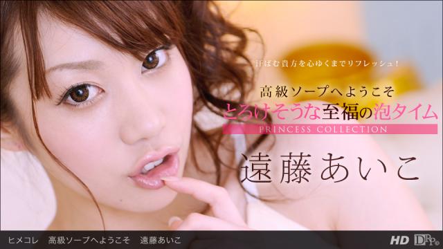 1Pondo 061413_609 Aiko Endo - Himekore Welcome Aiko Endo to luxury soap - Jav HD Videos