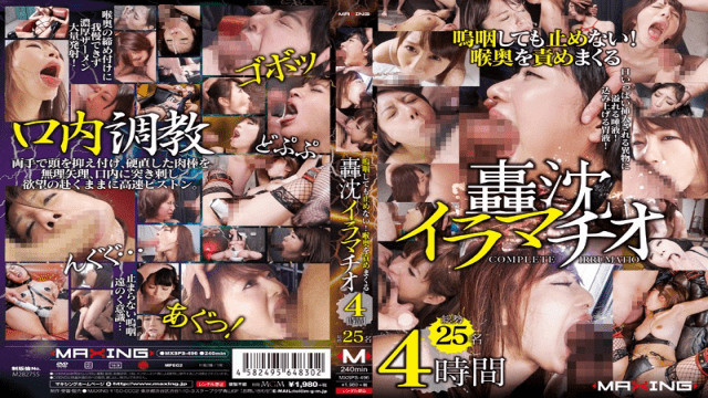 MAXING MXSPS-496 Akiho Yoshizawa She Can Cry, But It Wont Ever Stop! Deep Throat Torpedo Sized Dick Sucking 4 Hours - Jav HD Videos