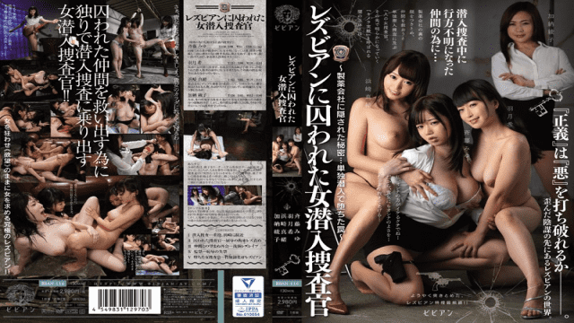 Bibian BBAN-116 The Lesbian Series An Undercover Investigation Officer Who Is Captured By Evil Lesbians What Is The Secret Hidden Inside This Pharmaceutical Company... This Is The Trap Of Trying To Go Solo In An Investigation - Jav HD Videos