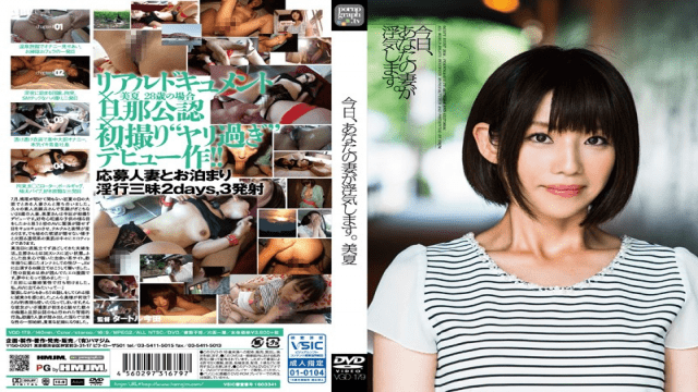 HMJM VGD-179 Mika Aikawa Today Your Wife Is Having An Affair - Jav HD Videos