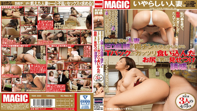 Prestige tem-050 Frustration Married Woman Is Tempted Confronted By A Man Ass Biting T-back Smash While Blow Crude Chin Of ED Husband! - Jav HD Videos