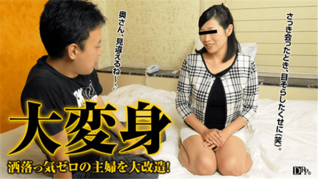 Pacopacomama 053017_095 My family does not even know Gira Gira Otookoro G cup wife Mai - Jav HD Videos