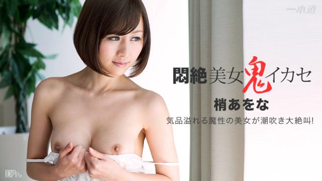 1Pondo 100716_400 - Kozue Aona - Asian Porn Movies - Jav HD Videos