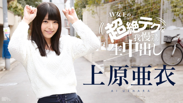 Caribbeancom 081116-227 - Ai Uehara - Out raw in Once you put up with the transcendence tech Uehara Ai - Jav HD Videos