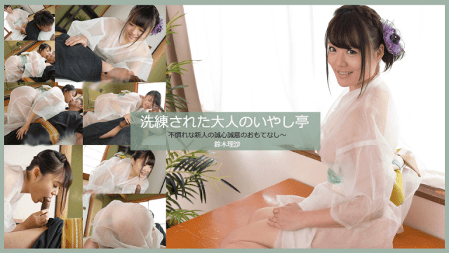 Heydouga 4030 PPV1956 RISA SUZUKI idol - Jav HD Videos