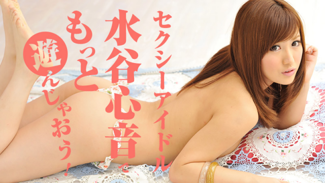 Heyzo 1330 Mizutani Let playing more sexy idle Jav Uncensored - Jav HD Videos