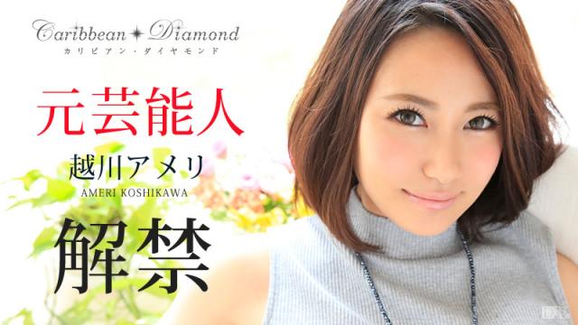 Japan Videos Caribbean 010516-064 - Ameri Koshikawa - Caribbean Diamond Vol.4 - JAV Uncensored