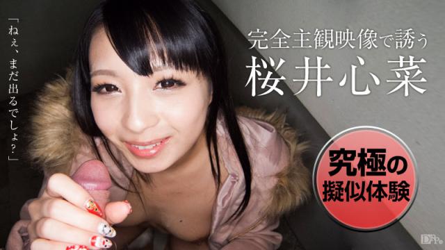 Japan Videos Caribbean 021716-098 - Kokona Sakurai - invite a complete subjective video
