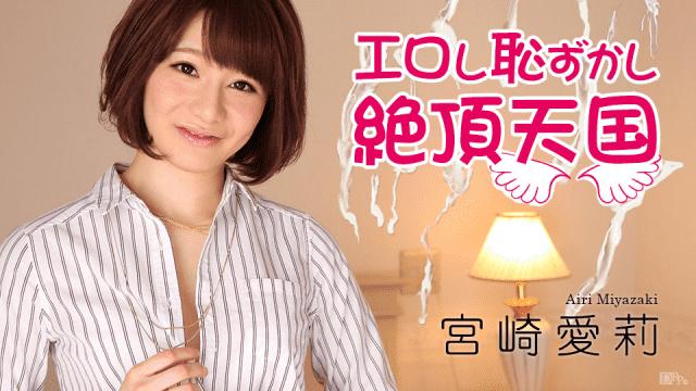 Japan Videos Caribbeancom 011517-352 Airi Miyazaki Erotic and embarrassed cummed heaven Heavy