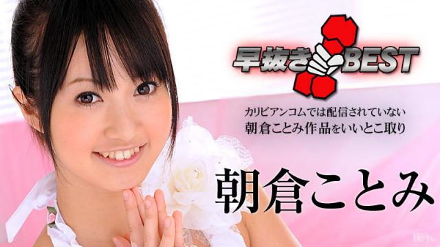 Japan Videos Caribbeancom 012716-083 Quick Draw Kotomi Asakura BEST