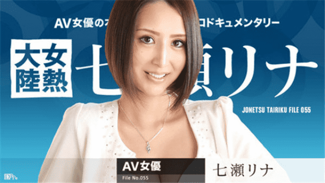 Japan Videos Caribbeancom 020417-367 female continent File.055