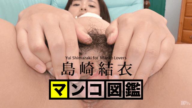 Japan Videos Caribbeancom 031116-001 Yui Shimazaki Pencil drawing
