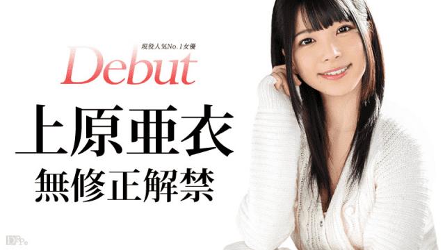 Japan Videos Caribbeancom 031515-828 Ai Uehara Popular No1 actress