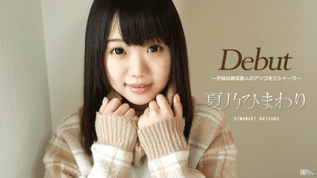 Japan Videos Caribbeancom 032417-401 Himawari Natsuko Debut Vol.39 Bisharra from a child acting celebrity Asso to