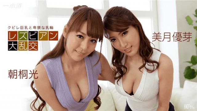 Japan Videos Caribbeancom 042117_001 Mizuki Yugen, Asahigi Hikari Lesbian Fragrance - Morning Togura & Mizuki Yu Bud