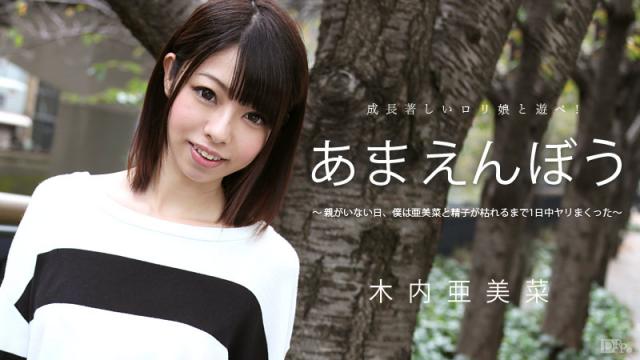 Japan Videos Caribbeancom 051715-879 - Ami Kiuchi - Spoiled Vol.29 - Jav Uncensored Porns