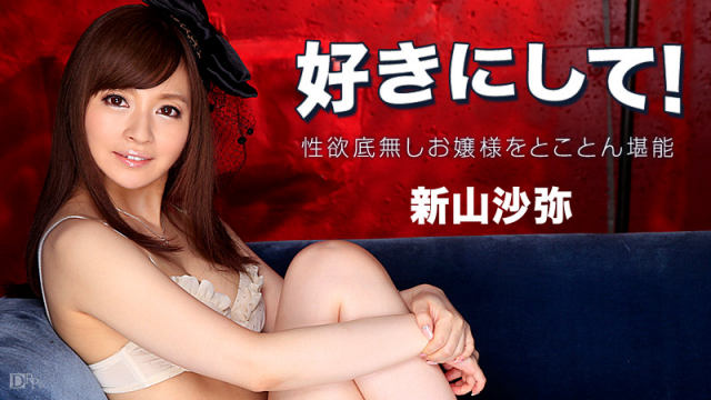 Japan Videos Caribbeancom 060515_234 Sayama Shinya Love me! Lustless Lady