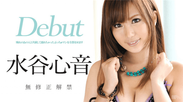 Japan Videos Caribbeancom 072616-216 Debut Vol.29 I will show you all the wet plums that I cooked with that adorable person Mizutani heart sound