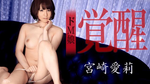 Japan Videos Caribbeancom 080915-942 Airi Miyazaki wearing a daughter A muscle