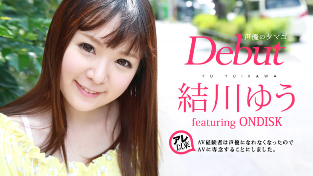 Japan Videos Caribbeancom 090116-245 - Yu Yukawa - Debut Vol.30 ~ egg of voice actor has decided to concentrate on the AV