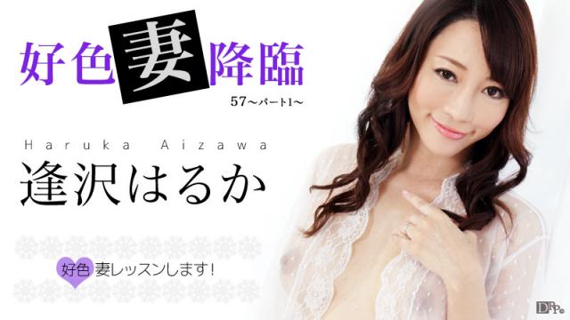 Japan Videos Caribbeancom 091316-255 Aizawa Haruka - Lustful wife Advent 57 Part 1