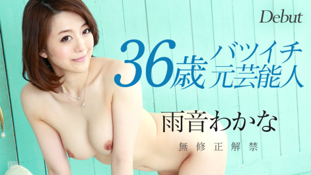 Japan Videos Caribbeancom 091716-259 Rain Wakana - Debut Vol.32 ~ original entertainers take off I also amazing
