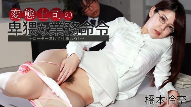 Japan Videos Caribbeancom 092216_004 Reina Hashimoto - Wearing obscene business instruction-rotor of transformation boss white work!