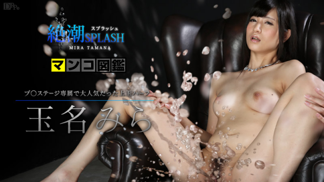 Japan Videos Caribbeancom 101014_974 Yoshihadaka Tamana Zesshio splash?? + pussy picture book